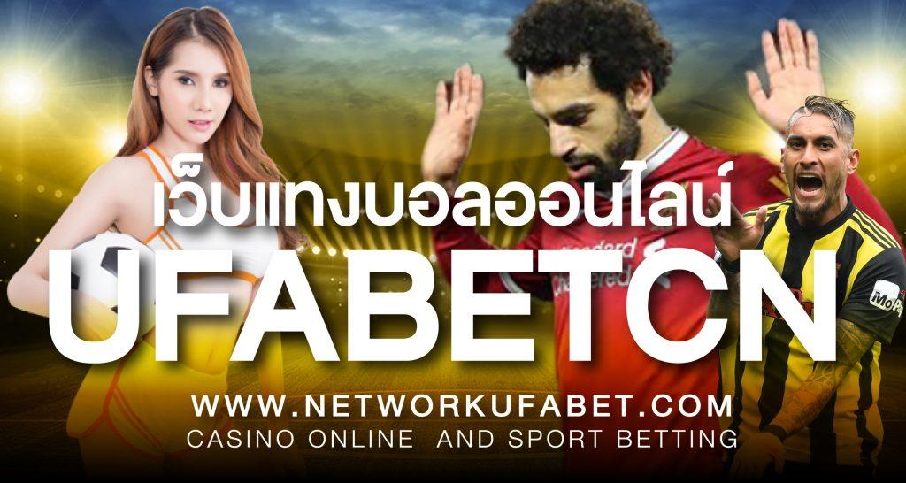 แทงบอลออนไลน์ UFABETCN